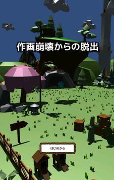 作画崩壊からの脱出 -ゆるく何度も遊べる脱出風ゲーム- screenshot 4