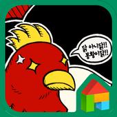 Togun(Ddong gwang) Dodol Theme icon