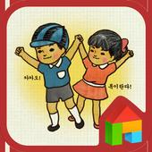 소년소녀탐구생활(모두안녕) 도돌런처 테마 icon