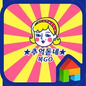 복고복고한(추억돋네) 도돌런처 테마 icon