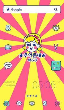 복고복고한(추억돋네) 도돌런처 테마 poster