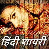 Hindi Shayari 2016 icon