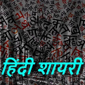 Hindi Shayari 2016 poster