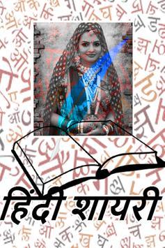 Hindi Shayari 2016 apk screenshot