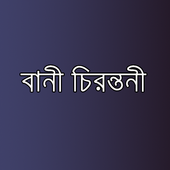 বানী চিরন্তনী - Bangla Quotes icon