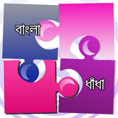 ধাঁধা - Bangla Dhadha icon