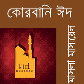 কোরবানি - Qurbani EID icon