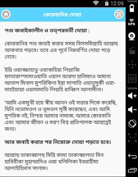 কোরবানি - Qurbani EID screenshot 1