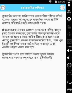 কোরবানি - Qurbani EID screenshot 2