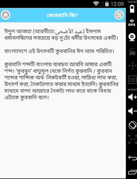 কোরবানি - Qurbani EID screenshot 3