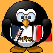 গণিত নিয়ে মজা - Mojar Gonit icon