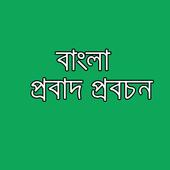 বাংলা প্রবাদ প্রবচন ও Proverbs icon