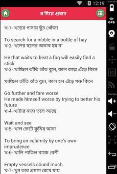 বাংলা প্রবাদ প্রবচন ও Proverbs poster