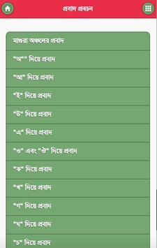বাংলা প্রবাদ প্রবচন ও Proverbs screenshot 1