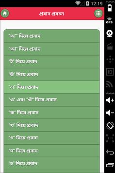 বাংলা প্রবাদ প্রবচন ও Proverbs screenshot 2