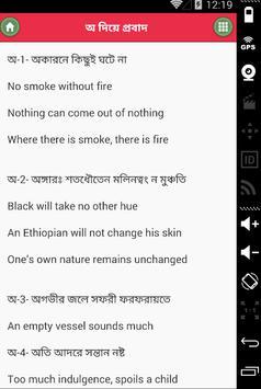 বাংলা প্রবাদ প্রবচন ও Proverbs screenshot 3