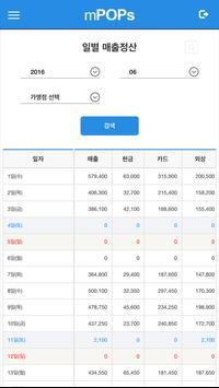 mPOPs(엠팝스) apk screenshot