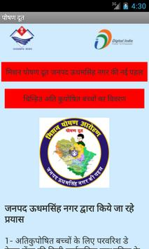 Poshan Doot poster