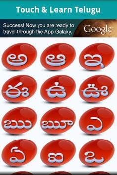Touch and Learn Telugu screenshot 3