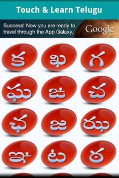 Touch and Learn Telugu screenshot 4