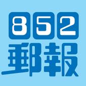 852郵報 icon