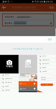 SKB WebFAX apk screenshot