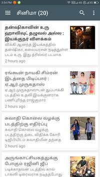 Post Box Tamil screenshot 3