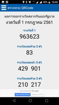 ตรวจหวย QRCode apk screenshot