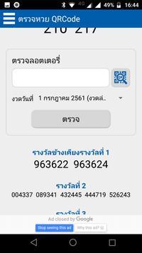 ตรวจหวย QRCode screenshot 2