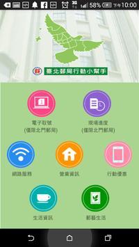 臺北郵局行動小幫手 poster