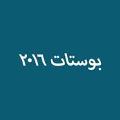 بوستات 2016 icon