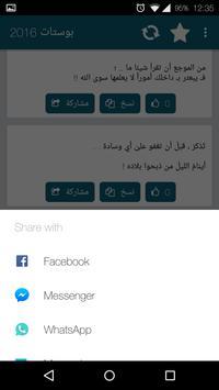 بوستات 2016 apk screenshot