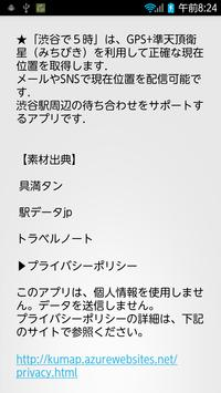 渋谷で5時(準天頂衛星みちびき) apk screenshot