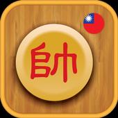 中國象棋 X icon