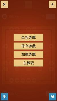 中國象棋 X screenshot 3