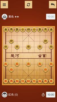 中國象棋 X screenshot 4