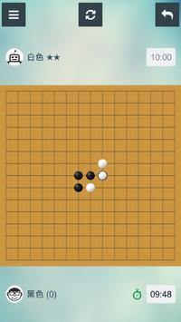 五子棋 poster
