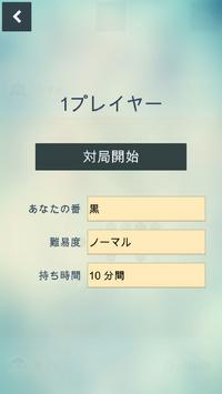 五目並べ screenshot 3