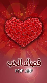 قصائد الحب poster