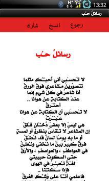 قصائد الحب apk screenshot