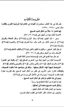Jesus Christ Parables Arabic apk screenshot