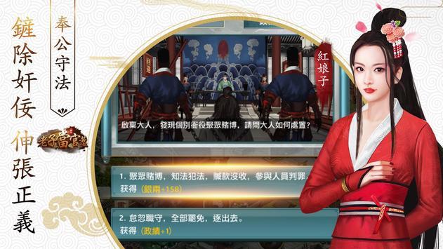 老子當官惹 screenshot 14
