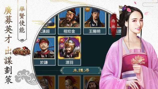 老子當官惹 screenshot 8