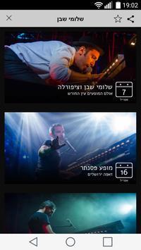 Popin הופעות מסביבך - פופאין screenshot 1