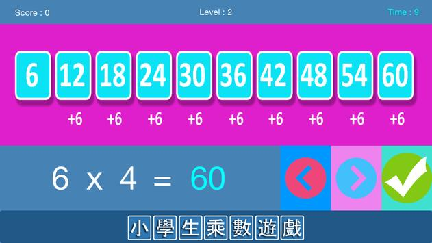 X - Multiplication Game screenshot 4