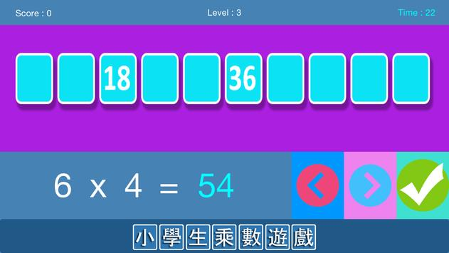 X - Multiplication Game screenshot 1