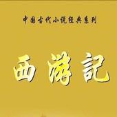 西游记 icon
