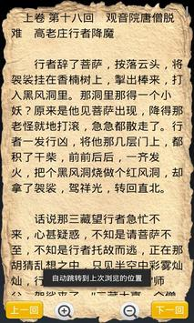 西游记 apk screenshot