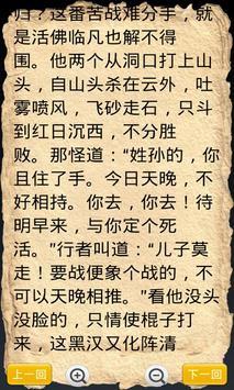 西游记 poster
