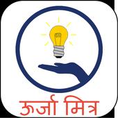 MyUrja Mitra - Power Cut Alert icon